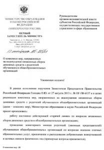 1. Письмо РФ о сборе денег в школе