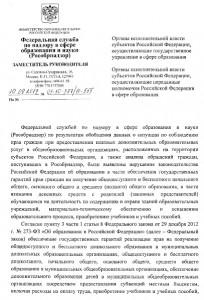 2. Письмо Рособрнадзора