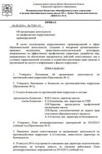 4. Приказ Об организации деятельности по профилактике коррунционных правонарушений