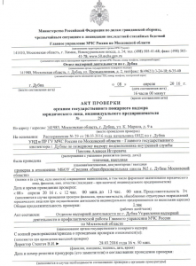 akt-proverki-1
