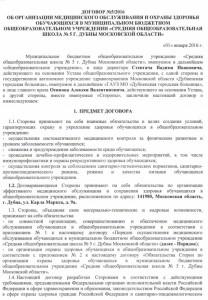 Договор с ГАУЗ МО ДГБ