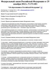 Федеральный закон РФ от 29 дек 2012