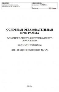 ООП ООО и СОО