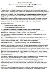 Общая информация о ГИА