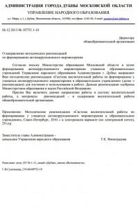 Письмо в ОУ от 06.12.2013 антикоррупция и Методические рекомендации