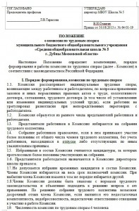 Положение о комиссии по трудовым спорам