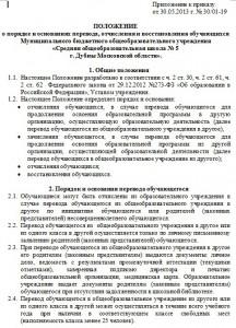 Положение о порядке перевода