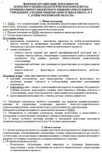 Порядок организации деятельности ПМПК