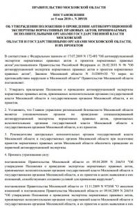 Постановление МО 309-18
