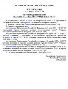 Постановление Правительства РФ от 15.08.2013 г. № 706