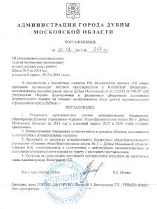Постановление об муниципальном задании