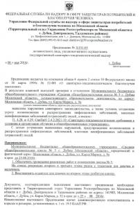 predpisanie-dolzhnostnogo-litsa-1