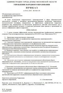 Приказа ГОРУНО об организации деятельности по профилактике коррупционных правонарушений 2013