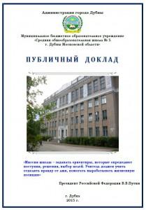 Публичный доклад 2015