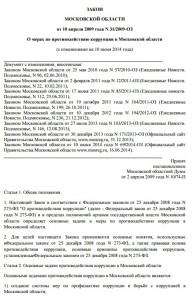 Закон МО 31 о мерах по противодействию коррупции в МО