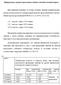 Информация о режиме