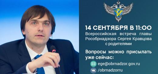 Встреча с Сергеем Кравцовым